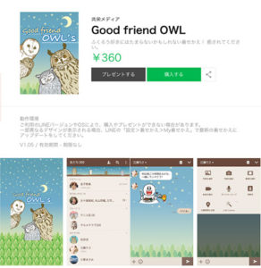 Good friend OWL